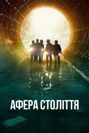 Фільм «Афера століття» (2020)