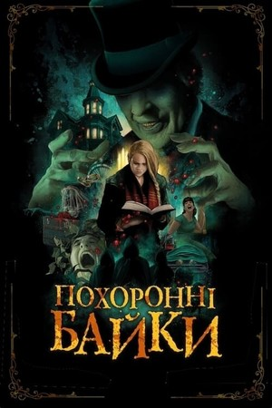 Фільм «Похоронні байки» (2019)