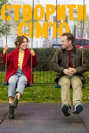 Серіал «Створити сім'ю» (2020 – ...)