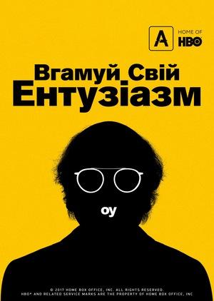 Серіал «Вгамуй свій ентузіазм» (2000 – ...)