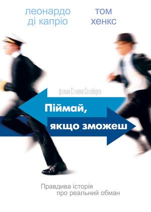 Фільм «Піймай, якщо зможеш» (2002)