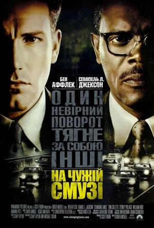 Фільм «В чужому ряду» (2002)