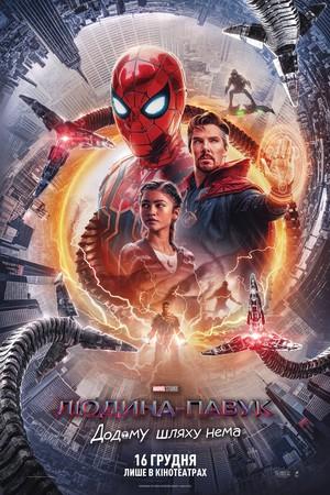 Фільм «Людина-павук: Додому шляху нема» (2021)