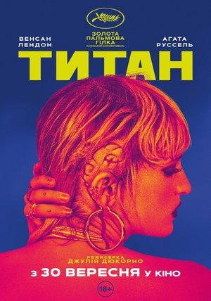 Фільм «Титан» (2021)