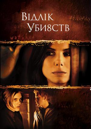 Фільм «Відлік убивств» (2002)