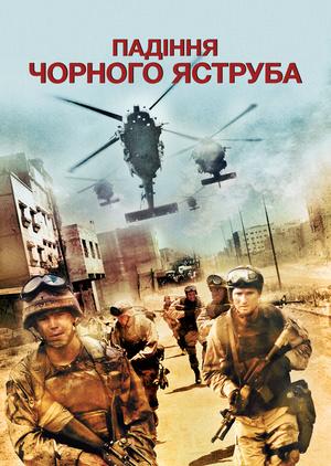 Фільм «Падіння «Чорного яструба»» (2001)