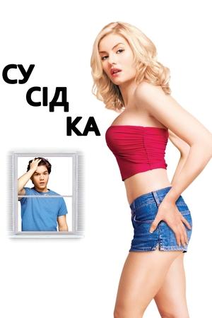 Фільм «Сусідка» (2004)