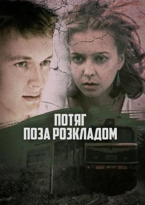Фільм «Потяг поза розкладом» (1985)