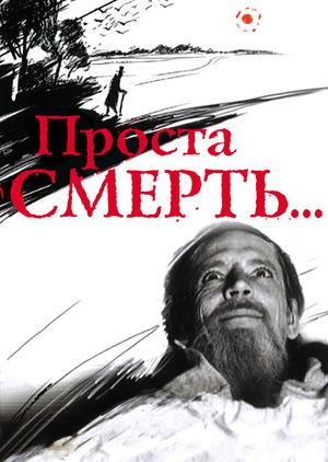 Фільм «Проста смерть…» (1985)