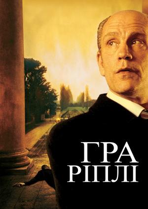 Фільм «Гра Ріплі» (2002)