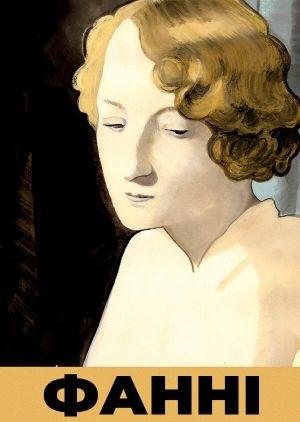 Фільм «Фанні» (1932)