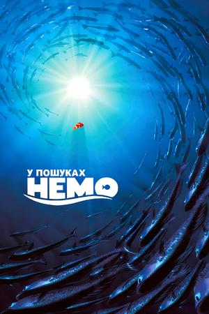 Мультфільм «У пошуках Немо» (2003)
