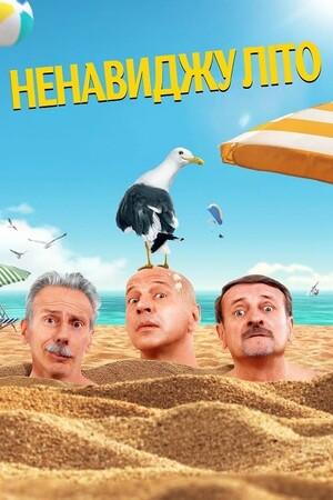 Фільм «Ненавиджу літо» (2020)