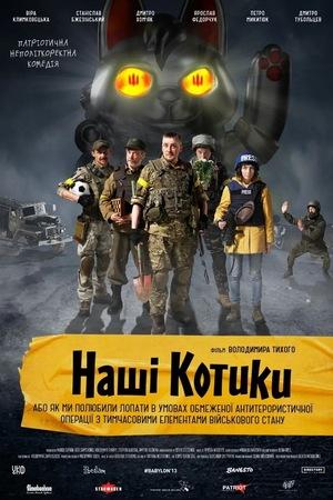 Фільм «Наші котики, або Як ми полюбили лопати в умовах обмеженої антитерористичної операції з тимчасовими елементами військового стану» (2020)