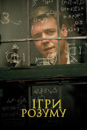 Фільм «Ігри розуму» (2001)