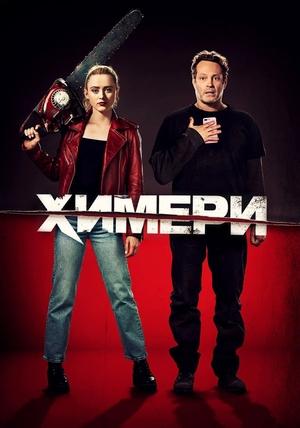 Фільм «Химери» (2020)
