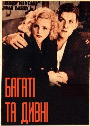 Фільм «Багаті та дивні» (1931)