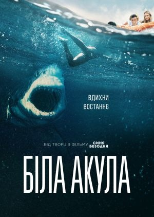 Фільм «Біла акула» (2020)