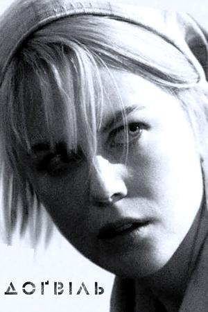 Фільм «Доґвіль» (2003)