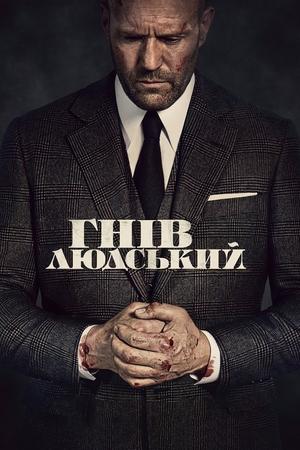 Фільм «Гнів людський» (2021)