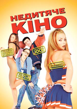 Фільм «Недитяче кіно» (2001)