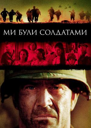 Фільм «Ми були солдатами» (2002)