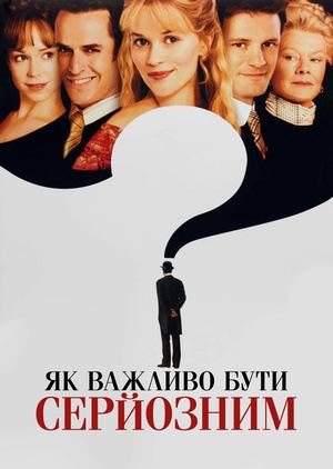 Фільм «Як важливо бути серйозним» (2002)