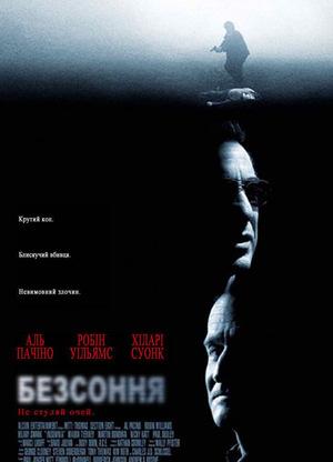 Фільм «Безсоння» (2002)
