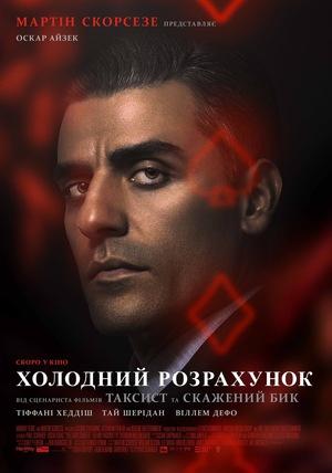 Фільм «Холодний розрахунок» (2021)