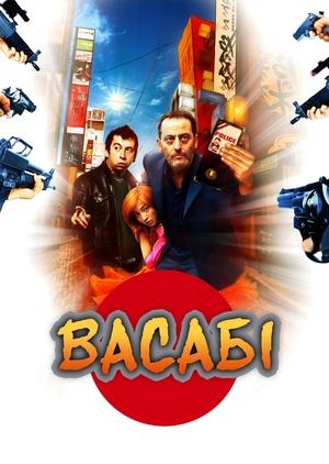 Фільм «Васабі» (2001)