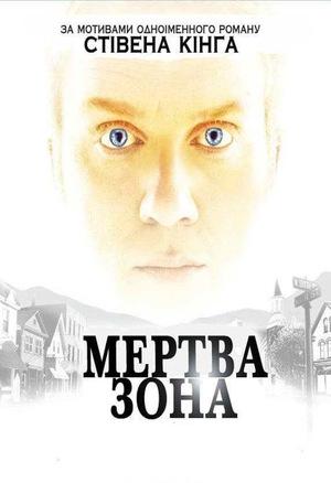 Серіал «Мертва Зона» (2002 – 2007)