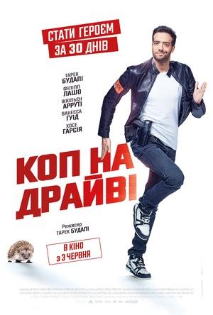 Фільм «Коп на драйвi» (2020)