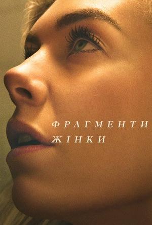 Фільм «Фрагменти жінки» (2020)