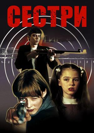 Фільм «Сестри» (2001)