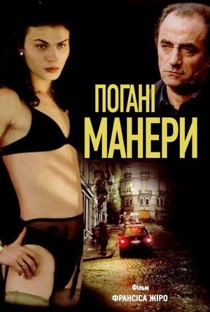 Фільм «Погані манери» (2001)