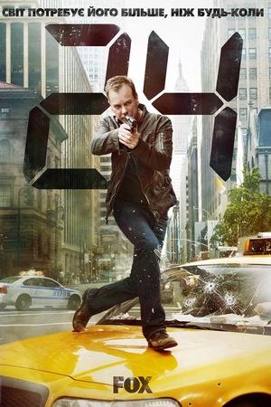 Серіал «24» (2001 – 2010)