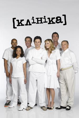 Серіал «Клініка» (2001 – 2010)