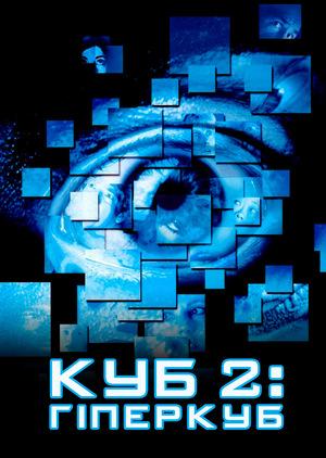 Фільм «Куб 2: Гіперкуб» (2002)