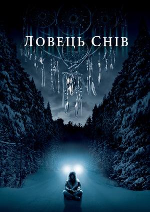 Фільм «Ловець снів» (2003)