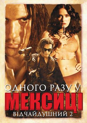 Фільм «Одного разу в Мексиці: Відчайдушний 2» (2003)