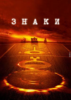 Фільм «Знаки» (2002)