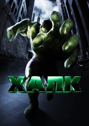 Фільм «Халк» (2003)