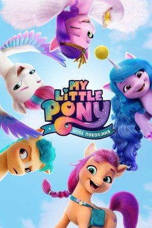 Мультфільм «My Little Pony: Нове покоління» (2021)