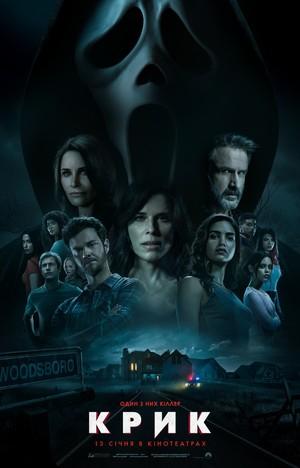 Фільм «Крик» (2022)