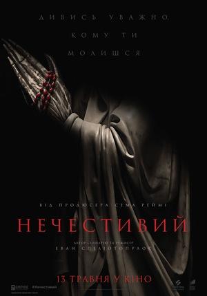 Фільм «Нечестивий» (2021)