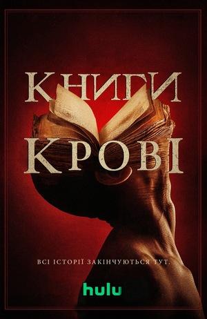 Фільм «Книги крові» (2020)