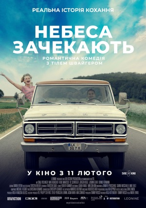 Фільм «Небеса зачекають» (2020)