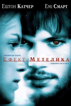 Фільм «Ефект метелика» (2004)