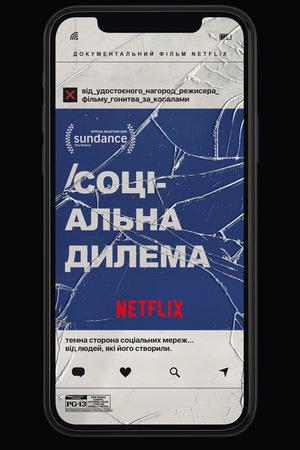 Фільм «Соціальна дилема» (2020)