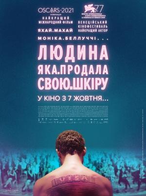 Фільм «Людина, яка продала свою шкіру» (2020)